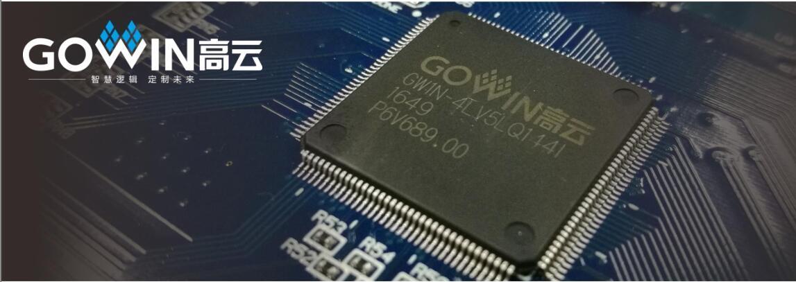国产高云Gowin公司的FPGA产品